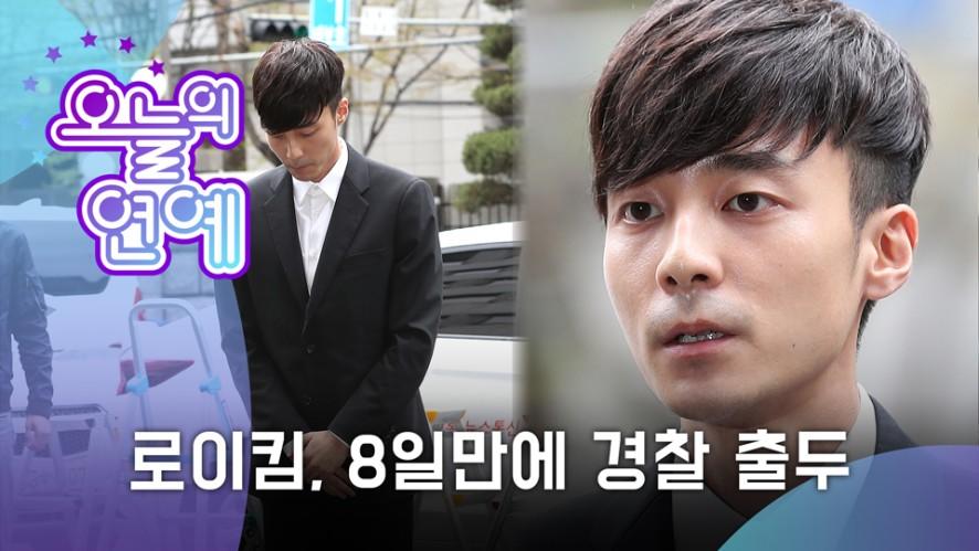 [오늘의 연예] 로이킴 경찰 출두 '수척한 모습이되어' (Roy Kim reporting to the police station)