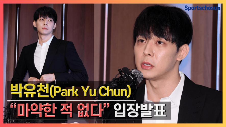 [Full] JYJ 박유천(Park Yu Chun) '황하나 연예인 A씨' 관련 긴급 기자회견
