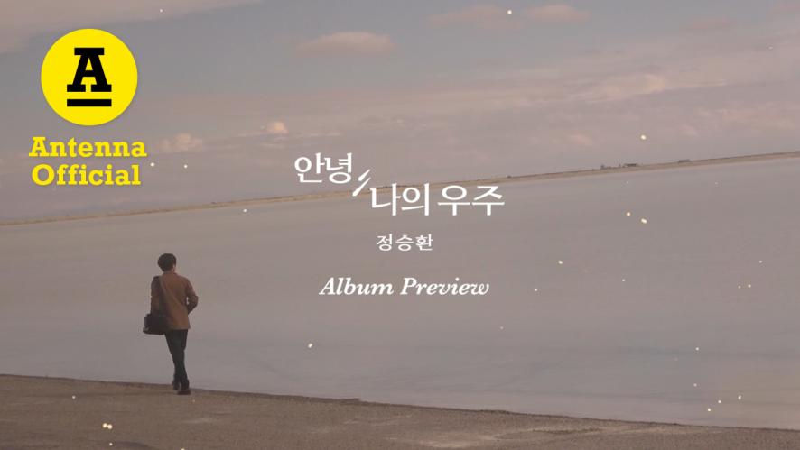 정승환 미니 2집 '안녕, 나의 우주' ALBUM PREVIEW 💫