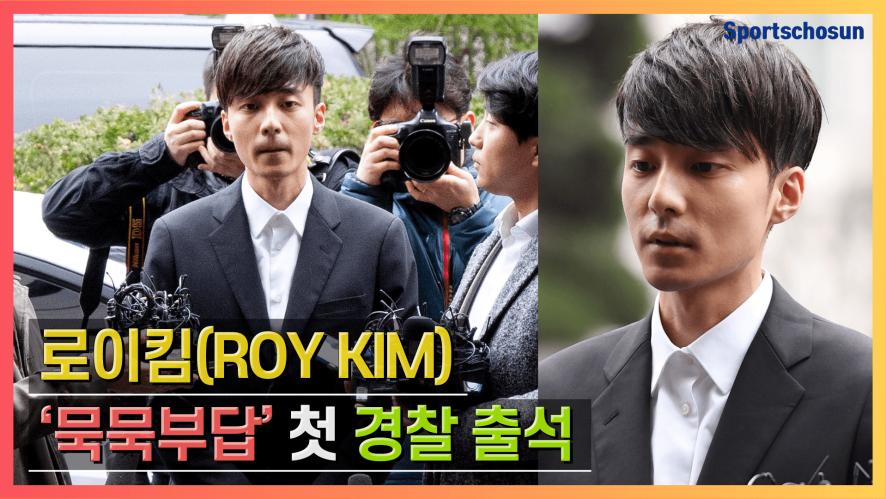 """로이킴(ROY KIM) 경찰 출석, """"가족-국민분들께 죄송"""" 질문엔 묵묵부답 (190410)"""