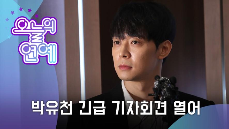 """[오늘의 연예] 박유천 긴급 기자회견 """"결코 마약을 하지 않았다""""(Park Yoochun To Hold Press Conference)"""