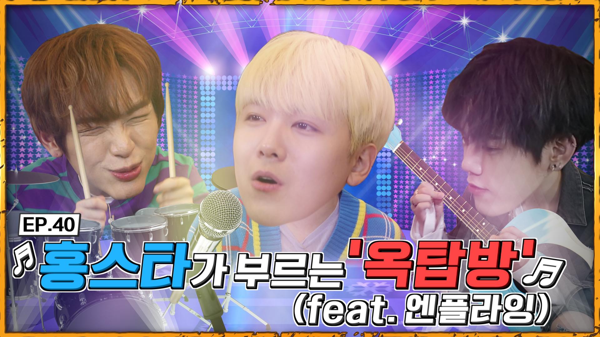 [핵인싸 동맹] EP.40 홍스타가 부르는 '옥탑방' (feat.엔플라잉)