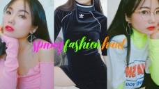 💚 2019 S/S KOREAN FASHION HAUL 💚 (ADIDAS ORIGINALS, BERSHKA, ONLINE SHOPPING MALLS) | FAIRY TINA