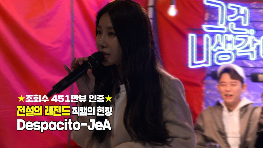 [톡!라이브 #5] 노래 하나로 조회수 451만뷰! 기적의 갓창력 JeA 제아의 Despacito 라이브🎵