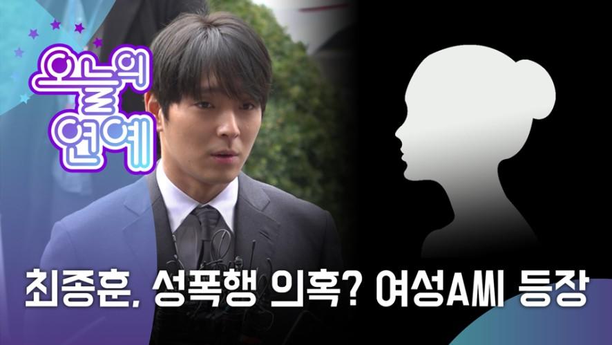 [오늘의 연예] 최종훈, '물뽕' 투약해 성폭행? 여성A씨 등장(Woman Who Claims Choi Jong Hoon Date Raped Her)