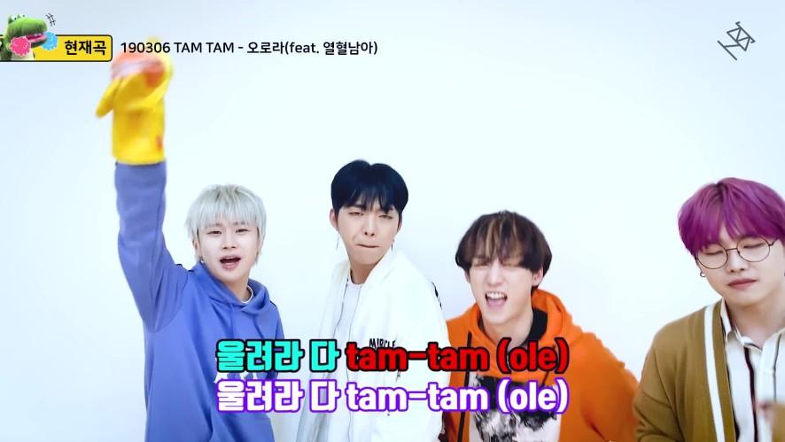 열혈남아(HBY) - 'TAM TAM' 응원법