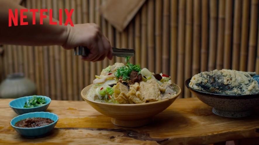 [Netflix] 길 위의 셰프들 - 공식 예고편