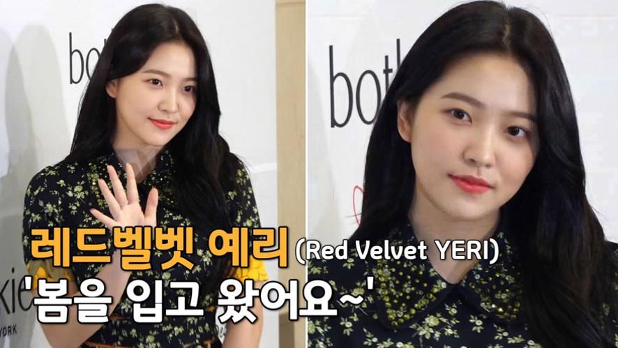 레드벨벳 예리(Red Velvet YERI), '봄을 입고 왔어요~' (바키아 포토월)