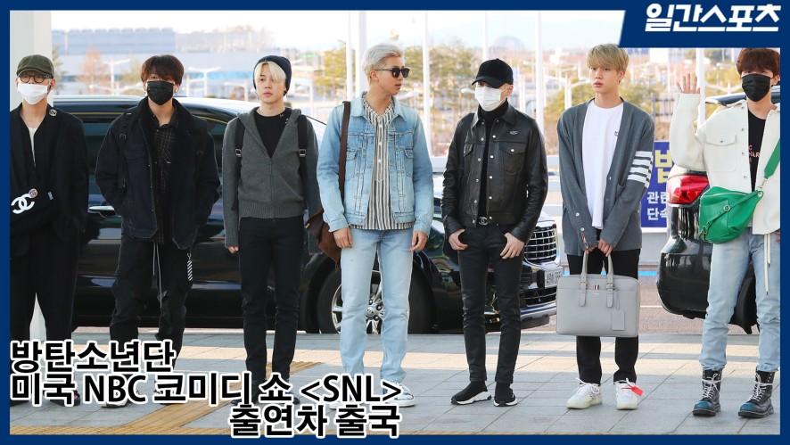 코미디쇼 'SNL' 출연차 출국하는 방탄소년단