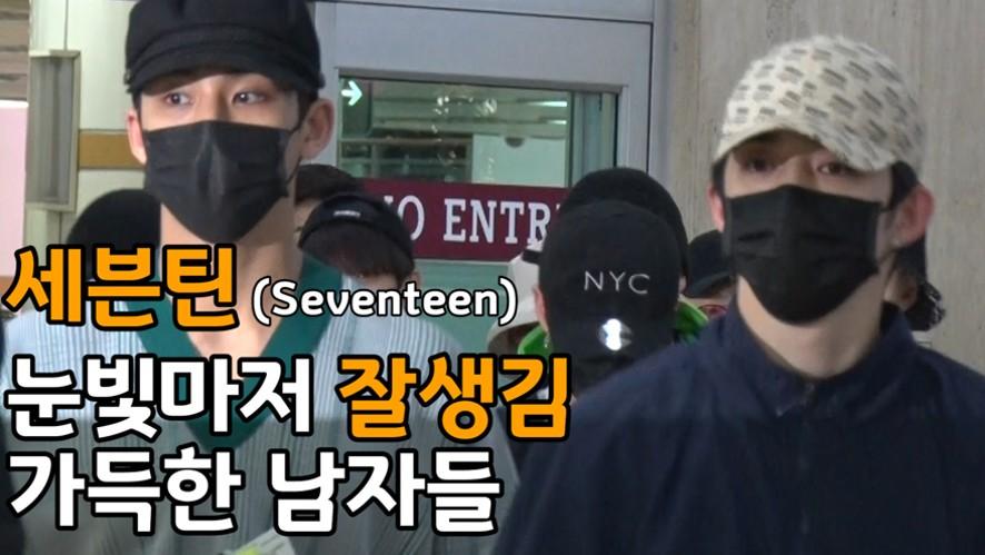 세븐틴(Seventeen), 눈빛마저 잘생김 가득 (김포공항)
