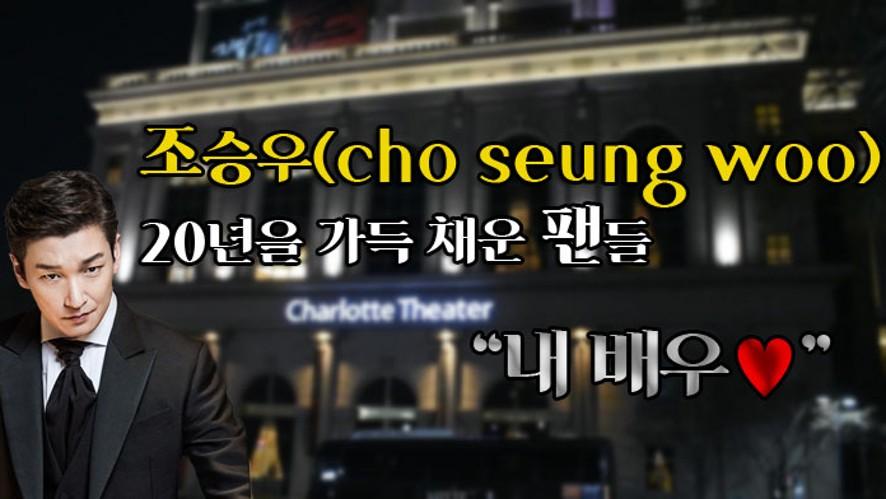 [팬TALK]조승우(cho seung woo)와 팬들, 함께한 20년 ('지킬 앤 하이드')
