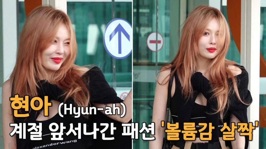 현아(Hyun-ah), 계절 앞서나간 여름 패션 '볼륨감은 살짝'