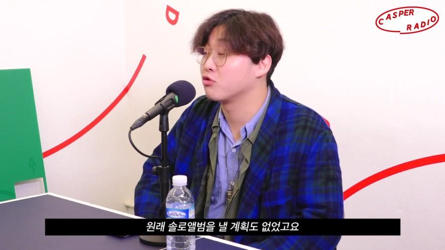 [캐스퍼라디오] 솔로가수 진동욱의 끈질긴 데카당(DECADENT) 사랑(?)