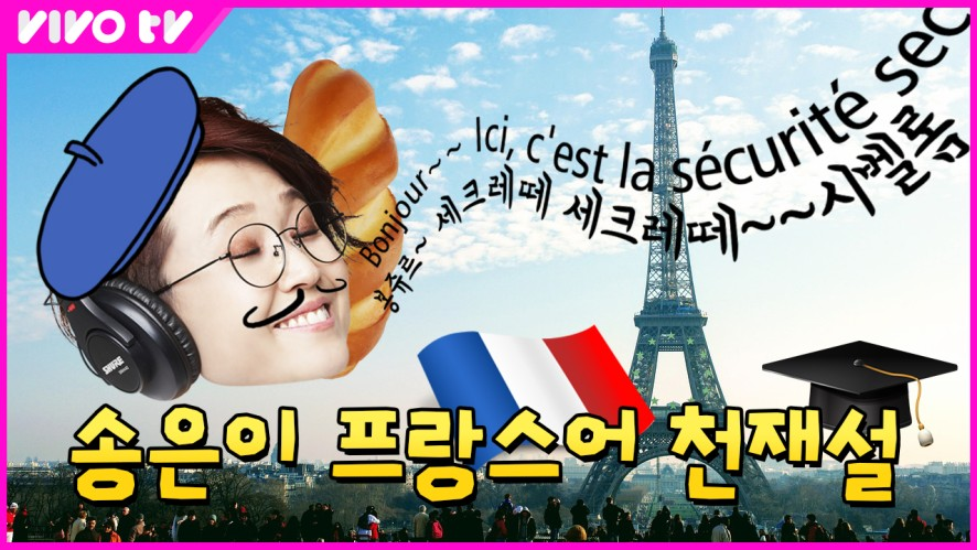 [행운의 보이스피싱] 봉쥬르🥐~ 프랑스 유학가는 동생 낚기 | 송은이 김숙의 비밀보장