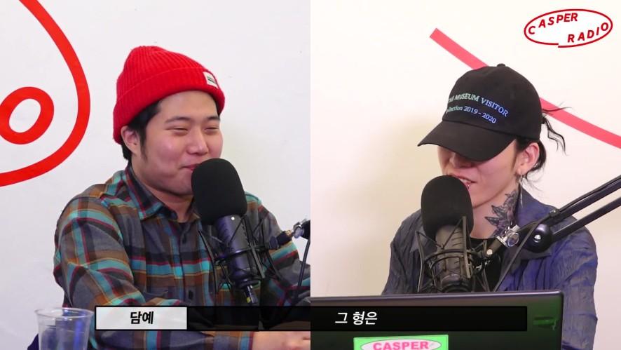 """[캐스퍼라디오] 담예가 공개한 래퍼 화지와의 녹음비하인드: """"플스와 넷플릭스가 함께했다(?)"""""""