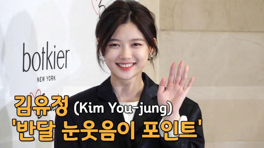 김유정(Kim You-jung), '반달 눈웃음이 매력 포인트' (바키아 포토월)