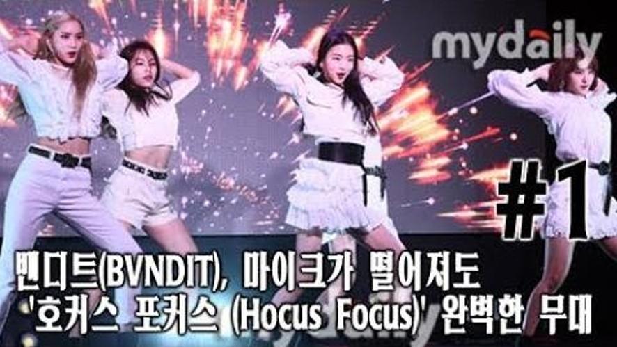 [밴디트:BVNDIT] 마이크 떨어져도 완벽 무대 'Hocus Focus'