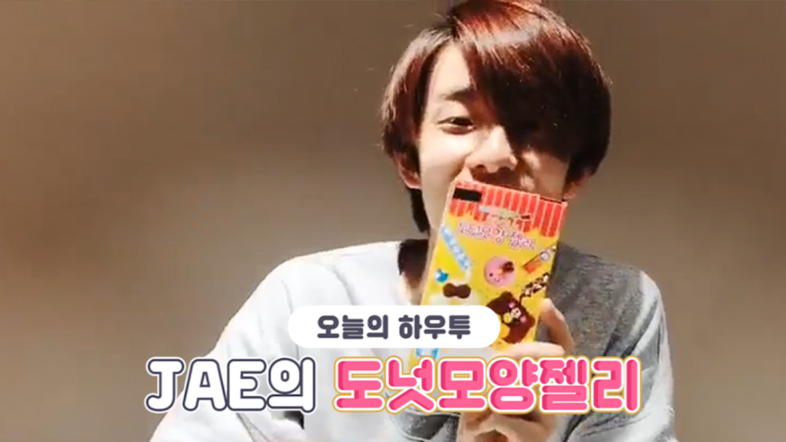 [V PICK! HOW TO in V] Jae의 도넛모양젤리🍩 (HOW TO MAKE Jae's Doughnut Jelly)