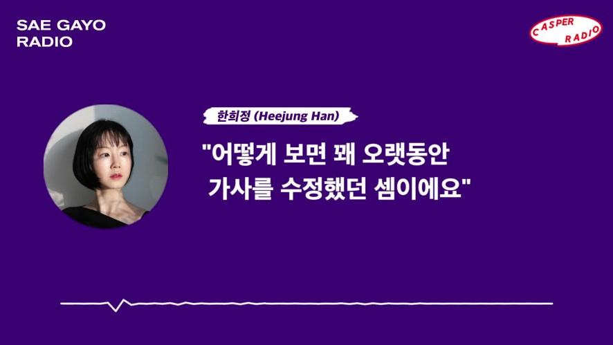 """[캐스퍼라디오] """"최대한 야하게 써보자!"""" 한희정의 4년만의 신곡 '비유' 비하인드"""