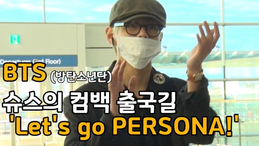 방탄소년단(BTS), 슈스의 컴백 출국길 'Let's go PERSONA!' (인천공항)