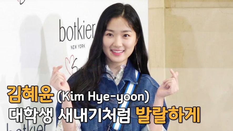김혜윤(Kim Hye-yoon), '대학생 새내기처럼 발랄하게' (바키아 포토월)