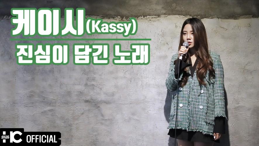"""케이시 (Kassy) - """"진심이 담긴 노래"""""""