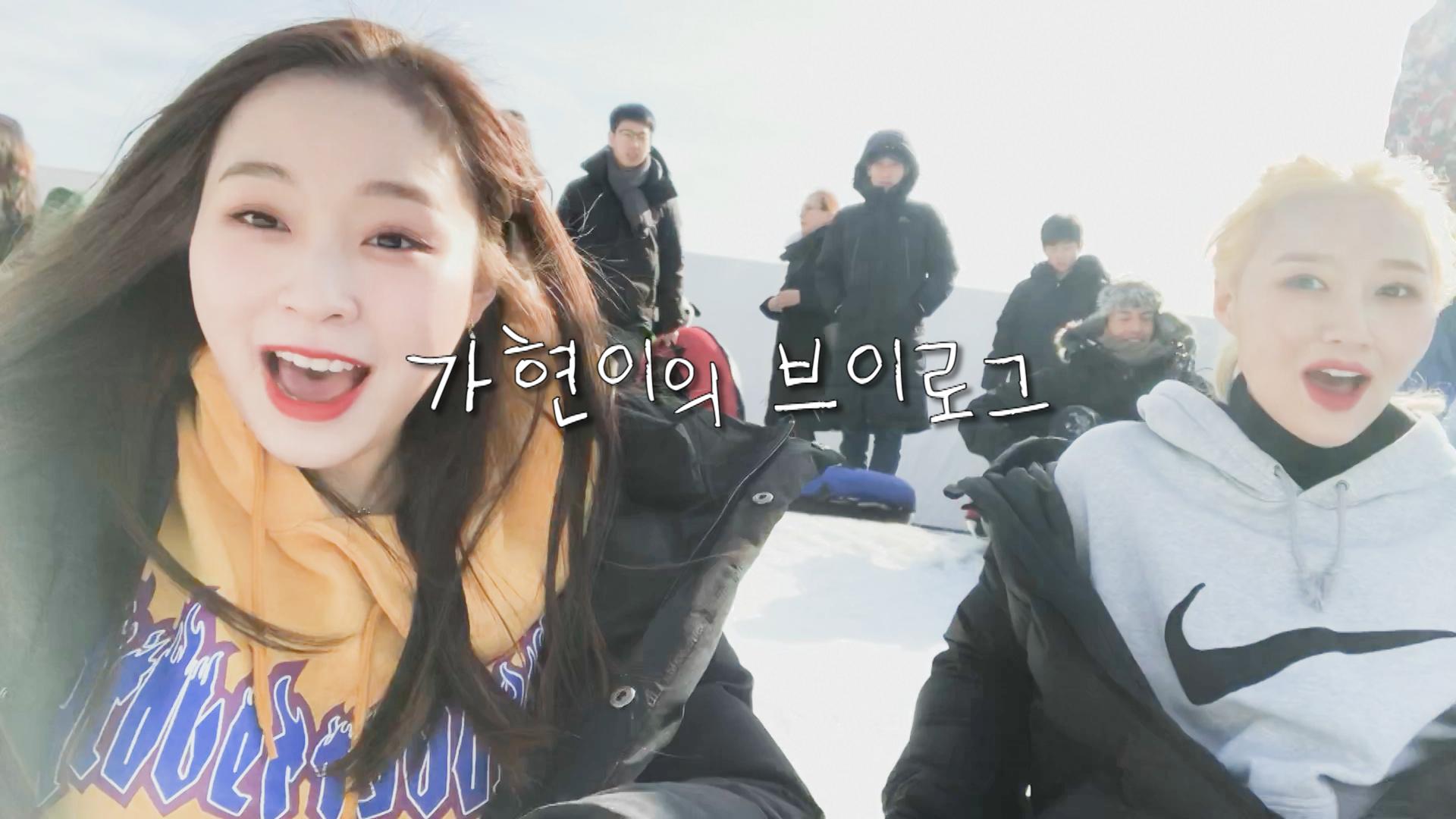 [Dreamcatcher's VLOG] 가현이의 눈썰매장 브이로그(feat. 시연)