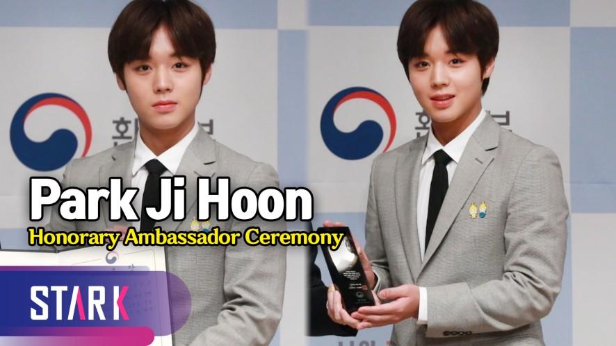 박지훈 기후변화 홍보대사 임명, 지구를 함께 지켜요 (Park Ji Hoon, Honorary Ambassador Ceremony)