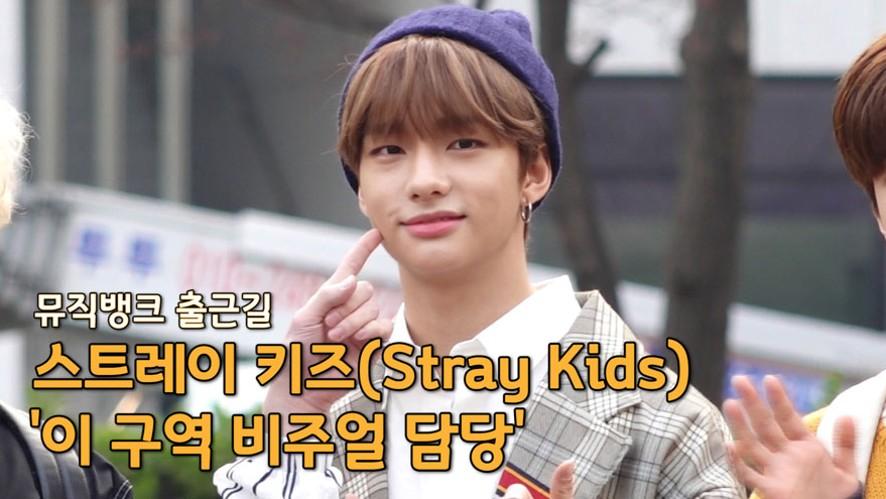 스트레이키즈(Stray Kids), '이 구역 비주얼 담당' ('뮤직뱅크' 출근길)