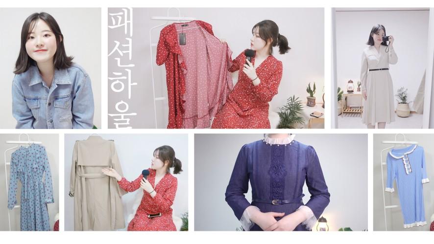 봄맞이 패션하울 🌱 예쁜 원피스 + 아우터 가득! Fashion Haul