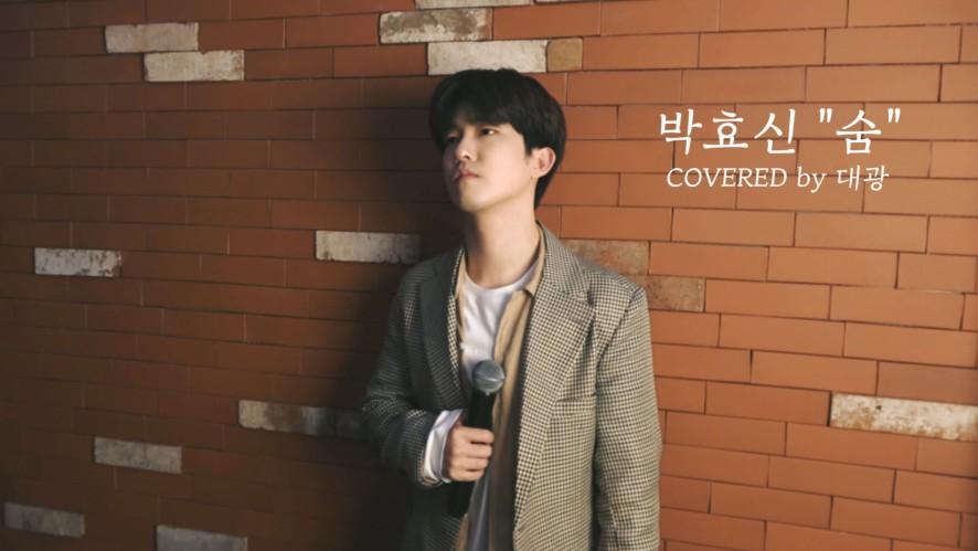 [COVERED by VOISPER(보이스퍼) 대광] 박효신_숨