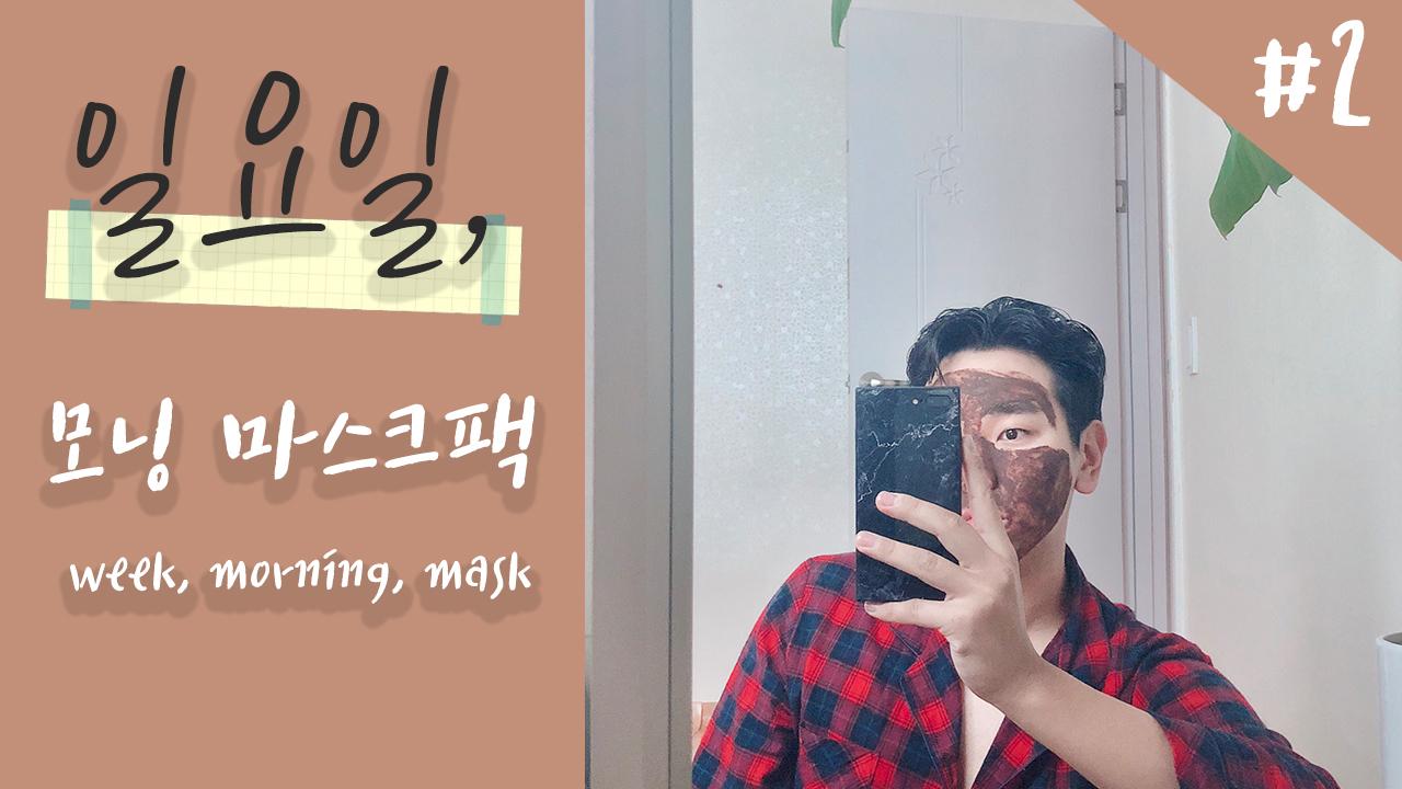 주말 아침에 하는 워시오프 마스크팩 추천 / mask review
