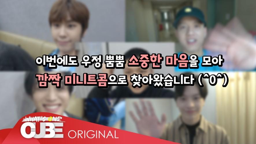 비투비 - 비트콤 #90.5 (Mini트콤 : TO.민혁 FROM.섭식프훈육)