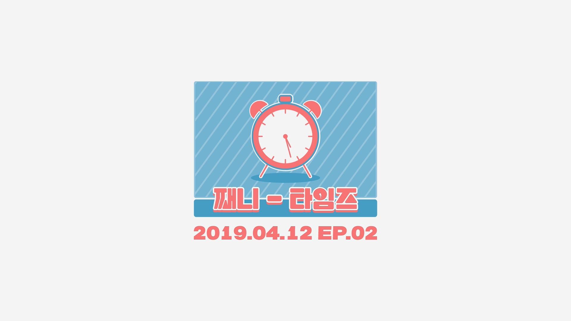 [째니타임즈] 김재환(Kim Jaehwan)_째니타임즈 EP.02 더스타 화보 촬영 비하인드