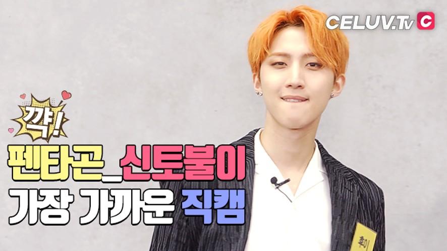 [I'm Celuv] 펜타곤, '신토불이' 무대! 가장 가까운 직캠 (Celuv.TV)