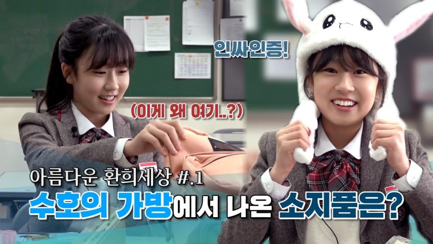 [김환희] 가방에 이런것이? 인싸되고 싶은 중딩 드루와! #아름다운환희세상 (Kim Hwan Hee)