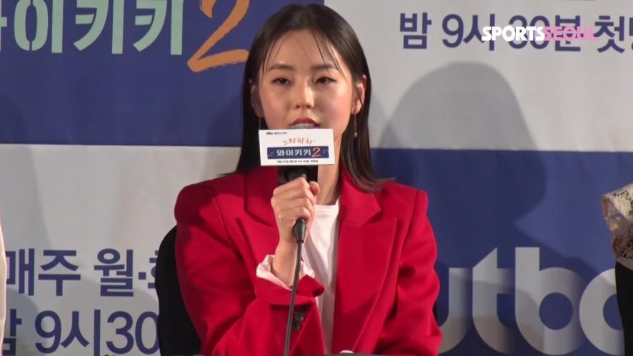 안소희, '연기력 논란' 질문에 당찬 각오 ('으라차차 와이키키2' 제작발표회)
