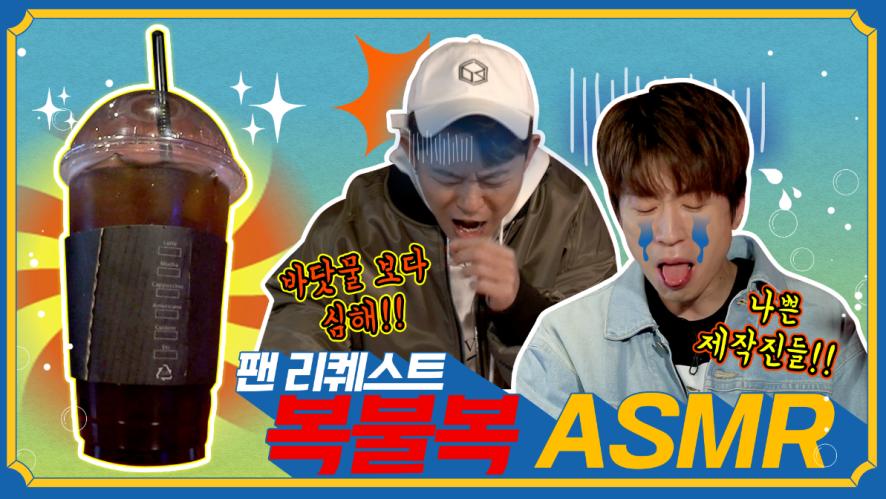 [톡!라이브 #5] 1세대 아이돌 토니안&이재원! 21세기 유튜버로 거듭나기 맥주 ASMR 복불복!