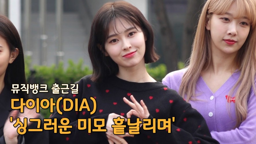 다이아(DIA), '싱그러운 미모 흩날리며' ('뮤직뱅크' 출근길)