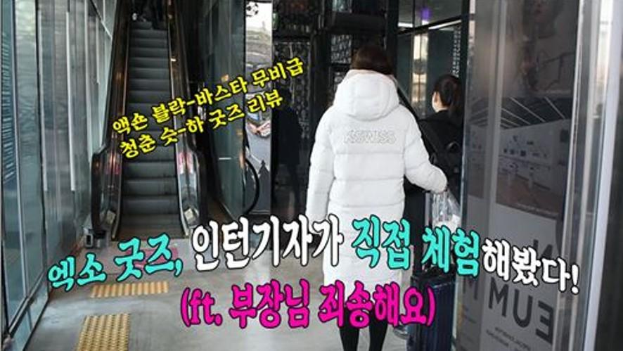 [덕템리뷰]엑소(EXO) 굿즈①, 인턴기자가 직접 체험해봤다 (ft. SMTOWN Artium)
