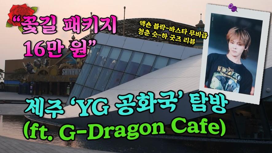 """[덕템리뷰]""""YG 공화국 물가는 얼마?""""…제주 신화월드 '지드래곤 카페(G-dragon Cafe)' 탐방"""