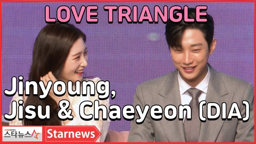 ★CHAEYEON (DIA), Jinyoung & Jisu [Netflix Original 'My First First Love' Production presentation]★