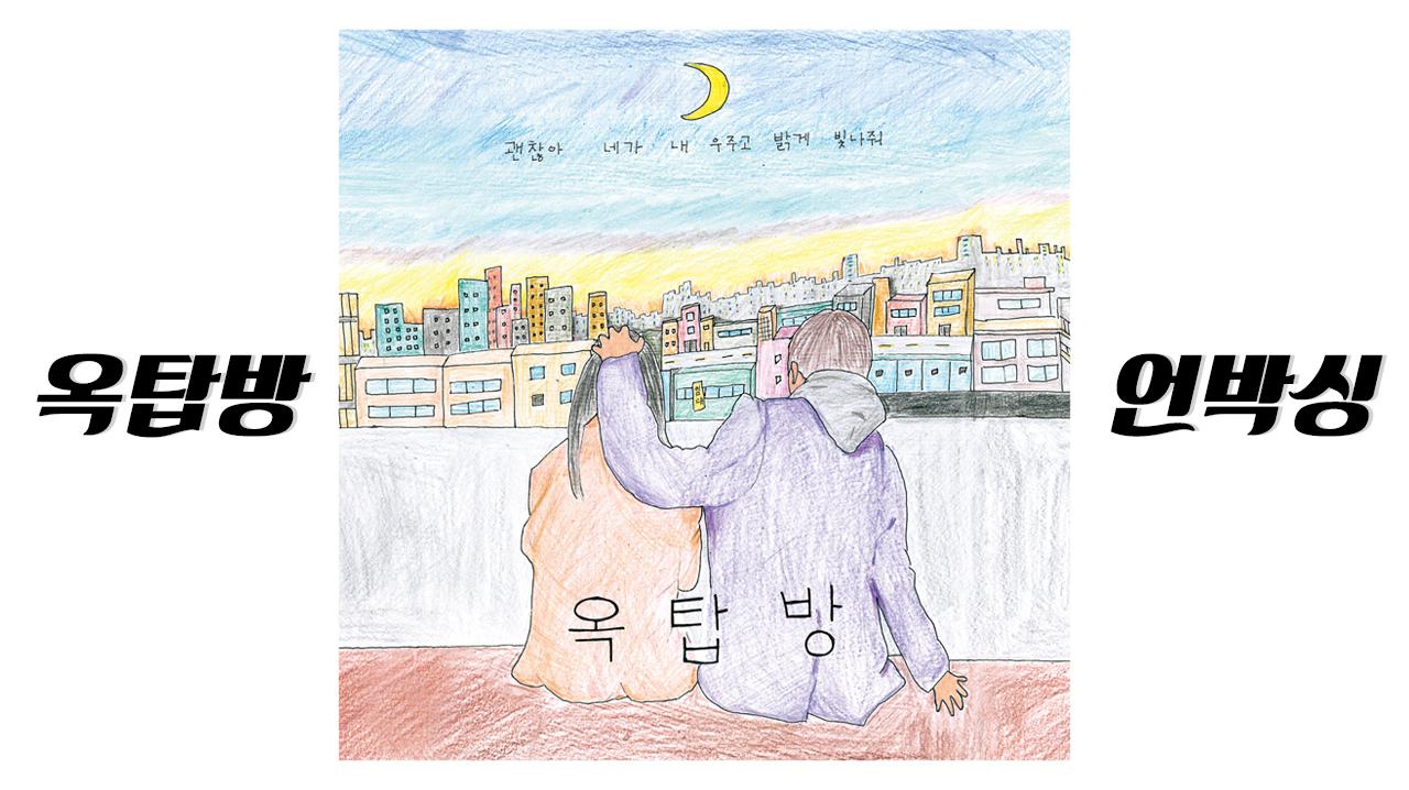 FLY HIGH PROJECT #2 <옥탑방> 스페셜 앨범 언박싱