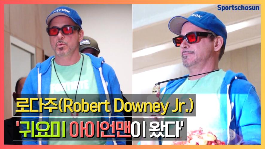 로다주(Robert Downey Jr.) '귀요미 아이언맨이 왔다' (Avengers: Endgame)
