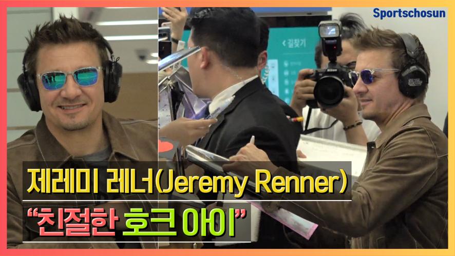 제레미 레너(Jeremy Renner), '친절한 호크아이! 팬서비스도 최고' (Avengers: Endgame)