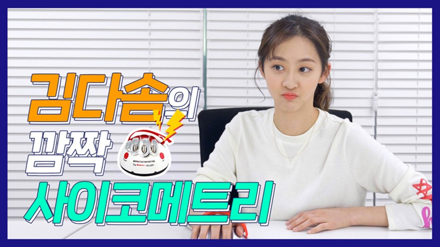 [선공개][배우 김다솜] 깜짝 사이코메트리!