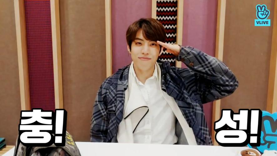 [INFINITE] 우리 사랑둥이 또또우! 둥근달빛 19번 보고난 뒤 다시 만나자💖 (Jang Dong Woo's farewellmessage)