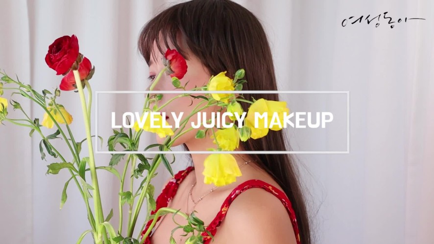 🍍 LOVELY JUICY MAKEUP 🍍