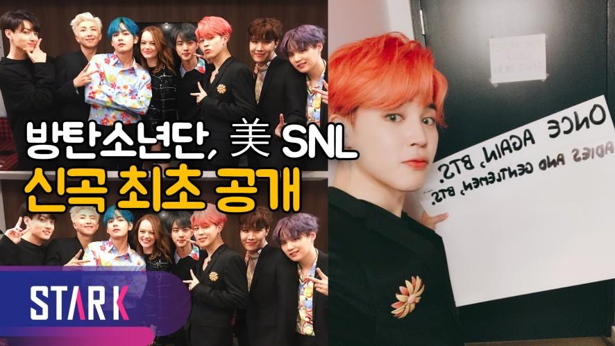 신곡 최초 공개 SNL 방탄소년단, 이제부터 시작! (핫이슈)