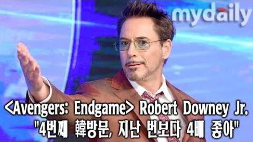 <어벤져스4> '로다주'의 4번째 한국 방문